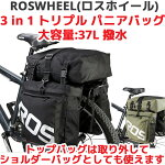 ROSWHEEL3in1トリプルパニアバッグ37L大容量撥水14892自転車サイドバッグ多機能リアバッグ収納力抜群リアサイドバッグ