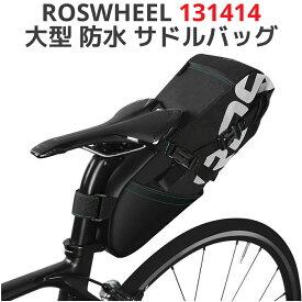 ROSWHEEL サドルバッグ 大型 防水 軽量 131414 シートバッグ リアバッグ アクセサリー 荷物 収納 自転車 バイク ロードバイク マウンテンバイク シートポストバッグ ロスホイール 大容量 多機能