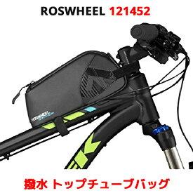 ROSWHEEL トップチューブバッグ 0.9L 121452 撥水 クロスシリーズ バック 荷物 小物 収納 保護 多機能 丈夫 シート リアバッグ アクセサリー 自転車 バイク ロードバイク マウンテンバイク ロスホイール 送料無料