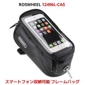 ROSWHEEL フレーム バッグ 12496L-CA5 自転車 スマホホルダー アクセサリー スマホ スマートフォン バック 収納 5.5インチ 荷物 収納 保護 多機能 防水 自転車 バイク ロードバイク マウンテンバイク ロスホイール 送料無料