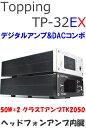 Topping トッピング TP-32EX クラスT デジタルアンプ DAC コンボ USB-DAC 50W *2 リモコン付き デジタルヘッドフォンアンプ 中...