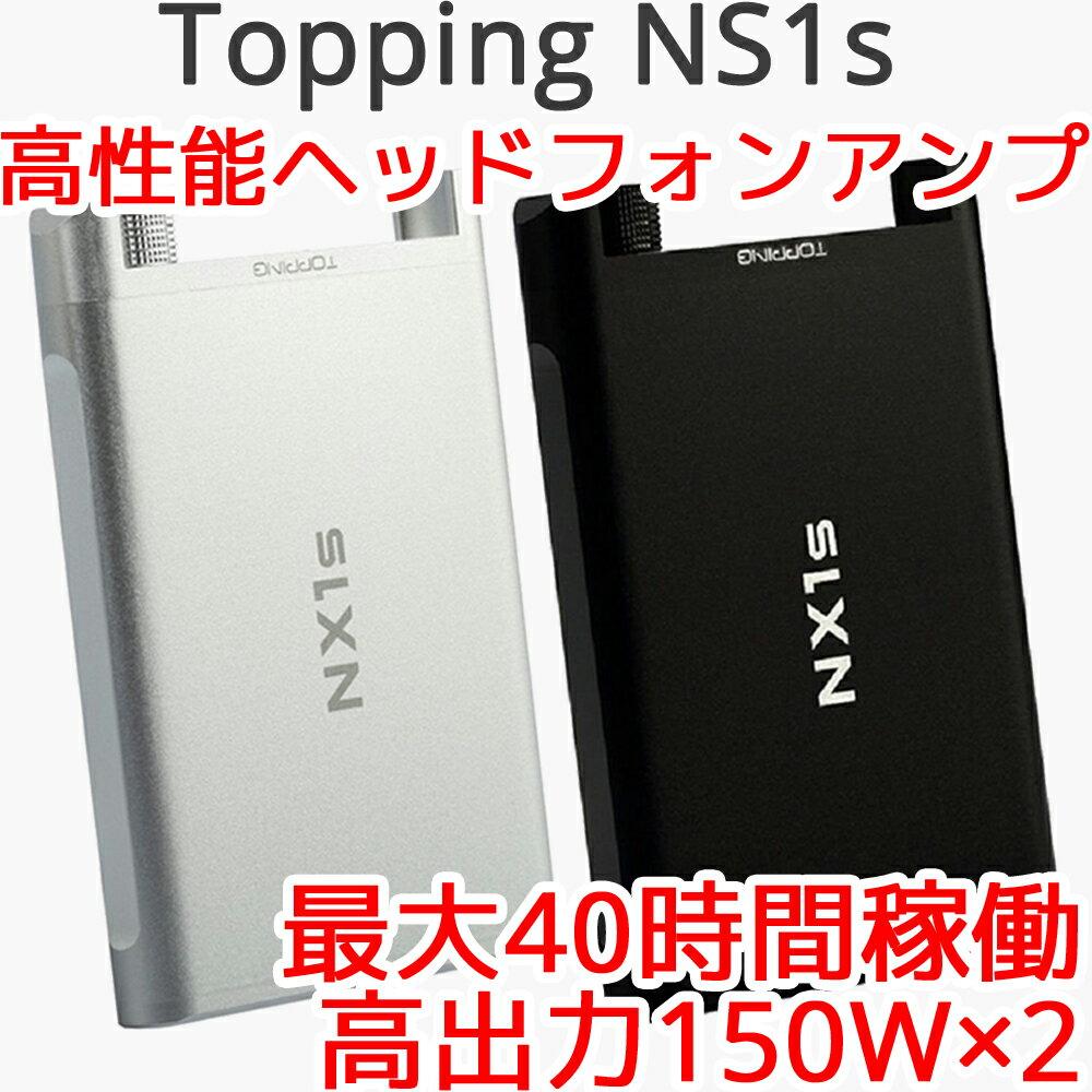 Topping トッピング NX1s 高性能 ポータブル ヘッドホンアンプ 長時間バッテリー 4000mAh HIFI ポタアン アンプ 中華 ヘッドフォン AMP オーディオ 良質 音質 おすすめ