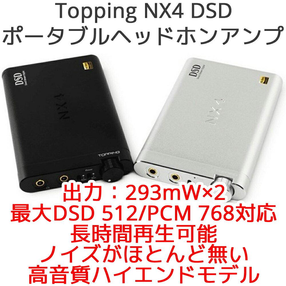 Topping トッピング NX4DSD ポータブルヘッドホンアンプ DSD対応 DAC内蔵 ポタアン ヘッドフォン デコーダ 中華 AMP オーディオ 良質 高音質 高品質 おすすめ ノイズ無し iphone ウォークマン