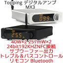 Topping トッピング デジタルアンプ MX3 ヘッドフォンアンプ DAC ブルートゥースレシーバー 内蔵 Bluetooth USB 光 同…