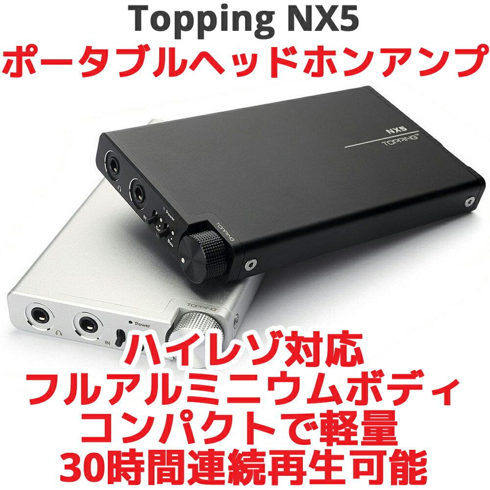 Topping トッピング NX5 高性能 ポータブルヘッドホンアンプ HIFI ポタアン 長時間 バッテリー 2400mAh ハイレゾ対応 アンプ 中華 ヘッドフォン スピーカ 出力 AMP オーディオ 良質 音質 おすすめ