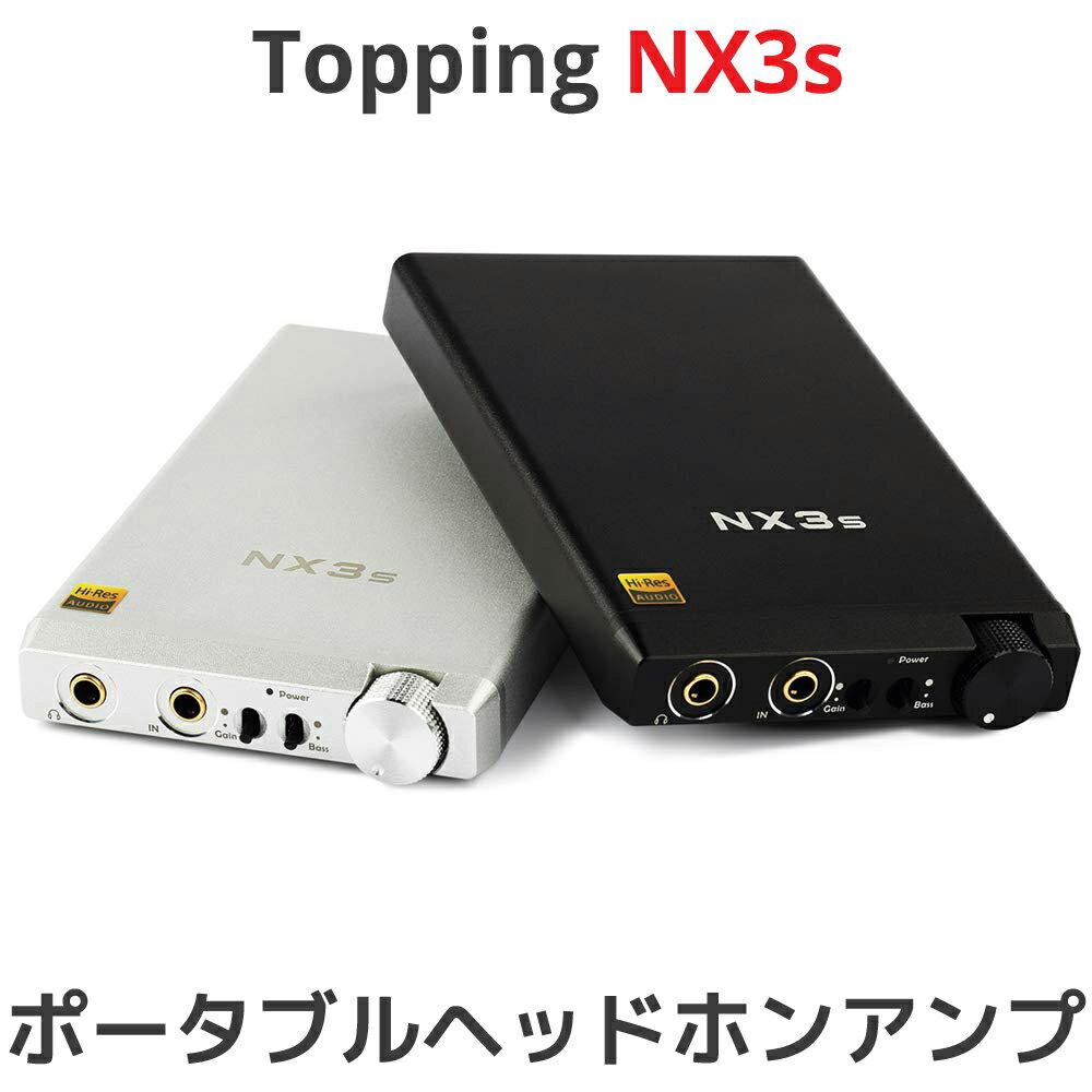 Topping トッピング NX3s 高性能 ポータブルヘッドホンアンプ HIFI ポタアン 長時間 バッテリー 2400mAh アンプ 中華 ヘッドフォン スピーカ 出力 AMP オーディオ 良質 音質 おすすめ ヘッドホン アンプ 小型 軽量 人気 NX3 後継機