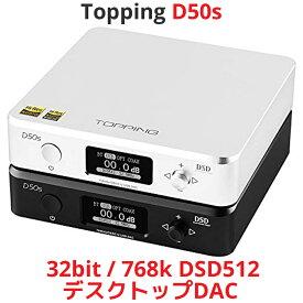 Topping トッピング D50s デスクトップDAC ハイエンドモデル Bluetootht5.0 対応 リモコン付き プリアンプ 有線接続 DAC DAコンバーター ダック アンプ 中華 スピーカ出力 AMP オーディオ 良質 音質 おすすめ DSD512 32bit / 768kHz DOP64