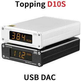 Topping D10S USB DAC トッピング ダック ハイレゾ 光デジタル アナログ ライン 光 同軸 出力 中華 アンプ スピーカ DAコンバーター AMP オーディオ 良質 音質 おすすめ DSD256 PCM384 USBインターフェース パワーアンプ ヘッドホンアンプ