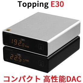 Topping E30 USB DAC トッピング ダック ハイレゾ 光 同軸 出力 中華 アンプ スピーカ DAコンバーター AMP オーディオ 良質 音質 おすすめ PCM 32bit 768kHz DSD512 Pure DAC プリアンプ