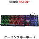 Riitek リーテック ゲーミングキーボード RK100+ USB 有線 US配列 LEDバックライト ランプ 接続 人気 おすすめ テンキー PC パソコン ゲーム 作業 用 光る 長時間 疲れにくい 安い