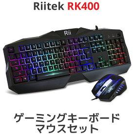 Riitek リーテック RK400 ゲーミングキーボード & ゲーミングマウスセット USB 接続 有線 LEDバックライト US配列 104キー
