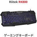 Riitek リーテック ゲーミングキーボード RK800 USB 有線 日本語配列 LEDバックライト JIS配列 ランプ USB 接続 人気 おすすめ テンキー PC パソコン ゲーム 作業 用 光る 長時間 疲れにくい 送料無料