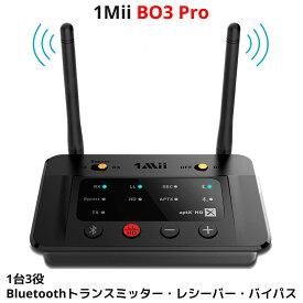 1Mii BO3 Pro Bluetooth 5.0 オーディオトランシーバー 高品質 トランスミッター レシーバー バイパス 送信機 受信機 APTX HD HI-Fi高音質 ロスレス音質 低遅延 低消費電力 光デジタル AUX 接続 送料無料