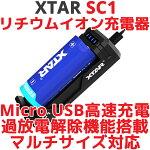 XTARエクスターSC118650対応リチウムイオンMicroUSB充電器充電情報表示機能ディスプレイ付き電池バッテリーチャージャー高速急速充電池マルチサイズ対応Li-ion