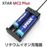 XTARエクスターMC2Plus1450018650対応リチウムイオンMicroUSB充電器充電情報表示機能ディスプレイ付き2スロット電池バッテリーチャージャー高速急速充電池マルチサイズ対応Li-ionニッケル水素電池