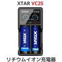XTAR エクスター VC2S リチウムイオン 充電器 2スロット Micro-USB 過放電解除 安全回路 ディスプレイ 電池 バッテリーチャージャー 高速 急速 充電池 Li-ion ニッケル 水