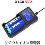 XTARエクスターVC21450018650対応リチウムイオン充電器充電情報表示機能ディスプレイ付き2スロット【バッテリーチャージャー高速急速USB充電器充電池マルチサイズ対応Li-ionニッケル水素電池】