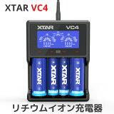XTARエクスターVC4リチウムイオン充電器4スロットUSB過放電解除安全回路ディスプレイ電池バッテリーチャージャー高速急速充電池Li-ionニッケル水素充電池カドミウム蓄電池正規品本物VC2PlusMASTERLi-ion正規品本物USB