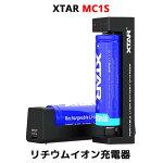 XTARエクスターMC1S1450018650対応リチウムイオン小型強力充電器バッテリーチャージャー高速急速microUSB充電器充電池マルチサイズ対応Li-ion過放電解除極性反転漏電オーバーヒート保護機能