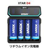 XTARエクスターD41450018650対応リチウムイオン充電器4スロットバッテリーチャージャー高速急速高性能USB充電器過放電解除充電池マルチサイズ対応Li-ionニッケル水素電池