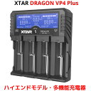 XTAR エクスター DRAGON VP4 Plus 4スロット リチウムイオン IMR INR ICR NI-MH Ni-CD ニッケル水素電池 充電器 Li-io…