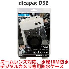 DiCAPac D5B ディカパック デジタルカメラ専用 防水ケース ズームレンズ対応 100% 完全防水 10M 防水 ウォータープルーフ デジカメ 大作商事 デジカメ デジタル カメラ 汎用 送料無料