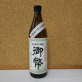 姫泉酒造 芋焼酎 無濾過御幣 20度 900ml
