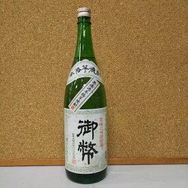 姫泉酒造 芋焼酎 無濾過御幣 20度 1800ml