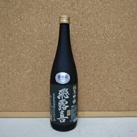 廣木酒造 飛露喜純米吟醸 黒ラベル720ml  クール便発送