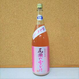 龍神酒造 尾瀬の雪どけ純米大吟醸 桃色にごり 生酒 1800ml クール便のみ発送
