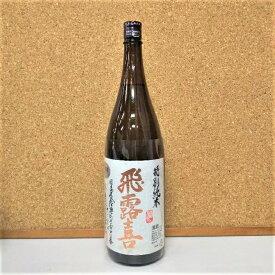 廣木酒造飛露喜 特別純米 21年7月分以降1800ml  クール便推奨