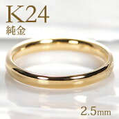 K24純金甲丸リング【2.5mm】
