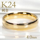K24 純金 甲丸 リング【4.0mm】【送料無料】【刻印無料】マリッジリング レディース 地金のみ ペアリング 地金リング …
