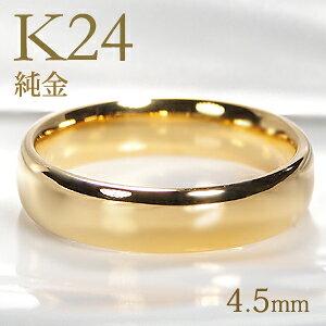 K24 純金 甲丸 リング【4.5mm】【送料無料】【刻印無料】マリッジリング レディース 地金のみ ペアリング 地金リング ジュエリー 指輪 24金 ゴールド リング 人気 おしゃれ 品質保証書 結婚指