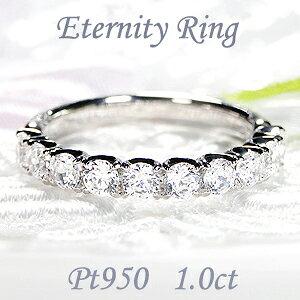 Pt950【1.00ct】ダイヤモンド ハーフエタニティ リング【送料無料】結婚指輪 ダイヤ リング おすすめ ジュエリー 指輪 可愛い シンプル 1.0ct 1カラット プラチナ 華やか リング 人気 おしゃれ 品