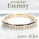 K18YG【0.30ct】ダイヤモンド フチあり ハーフエタニティ リング【送料無料】細身 エタニティ ダイヤ リング おすすめ…