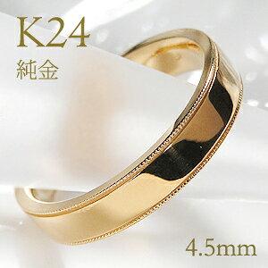 K24 純金 ミル打ち メンズ リング【4.5mm】【送料無料】【刻印無料】マリッジリング 男性用 地金のみ ペアリング 地金リング ジュエリー 指輪 24金 ゴールド リング 人気 おしゃれ ミルグレイ