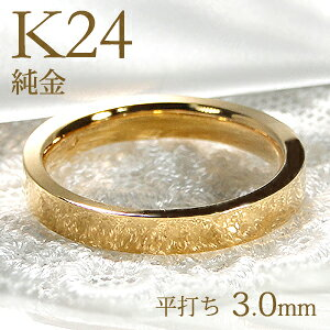 K24 純金 平打ちリング レディース【3.0mm】【送料無料】【刻印無料】マリッジリング レディース 地金のみ ペアリング 地金リング ジュエリー 指輪 24金 ゴールド リング 人気 おしゃれ 平打ち