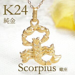 純金K24星座ネックレス【SCORPIO】【蠍座】