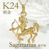 純金K24星座ネックレス【SAGITTARIUS】【射手座】