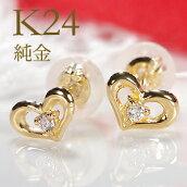 純金K24ダイヤモンドピアス。