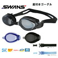 SWANS(スワンズ)近視用度付レンズ+専用ベルトパーツセットFCL-X1-SETスイミングゴーグル