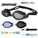 SWANS(スワンズ) 山本光学 度付スイミングゴーグル スイムゴーグル 近視 水中メガネ セット 水泳 ゴーグル 日本製 FCL-X1-SET