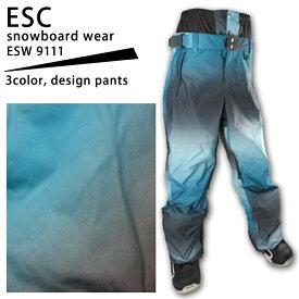 【スノーボード ウェア/ パンツ】 esc(イーエスシー) スキー スノボ ウェア ▼パンツ メンズ/レディース/ユニセックス(男女兼用) ESW9111 BLUE Gradation 柄