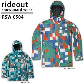 スノーボードウェア ジャケット/rideout(ライドアウト) 旧モデル brave jacket / ブレイブジャケット / RSW0504 ブロックチェック◆スキー スノボ用 ユニセックス(男女兼用) ジャケット 10-11