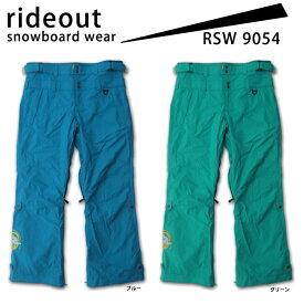 スノーボードウェア パンツ/rideout(ライドアウト) 旧モデル dragon pants / ドラゴンパンツ / RSW9054 無地◆スキー スノボ用 ユニセックス(男女兼用) パンツ 10-11