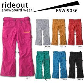 スノーボードウェア パンツ/rideout(ライドアウト) 旧モデル wizard pants / ウィザードパンツ / RSW9056 無地◆スキー スノボ用 ユニセックス(男女兼用) パンツ 10-11