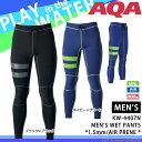 メンズ ウエットパンツ / フルレングス ロング パンツ/ 1.5mm ウェットスーツ 10分丈 ロングパンツ [ アクア AQA KW-4407N] 男性向き ウェット パンツ/ サーフィン ウェッ