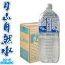 【西川町総合開発】月山自然水 2L×6本(1ケース)【数量制限あり】