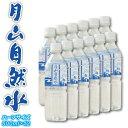 【西川町総合開発】月山自然水 500ml×12本(ハーフサイズ)